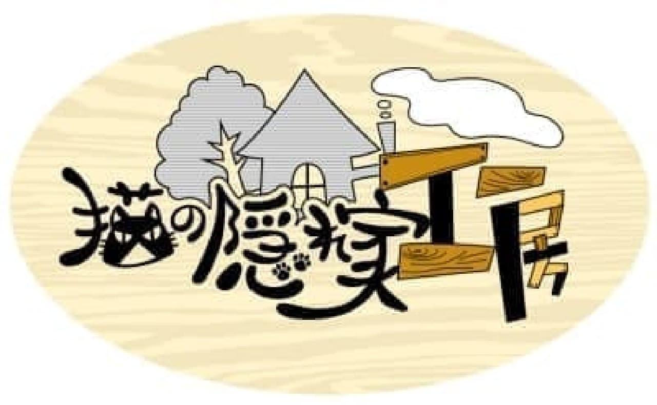 ネコ雑貨が作れる「猫の隠れ家工房」(要予約)