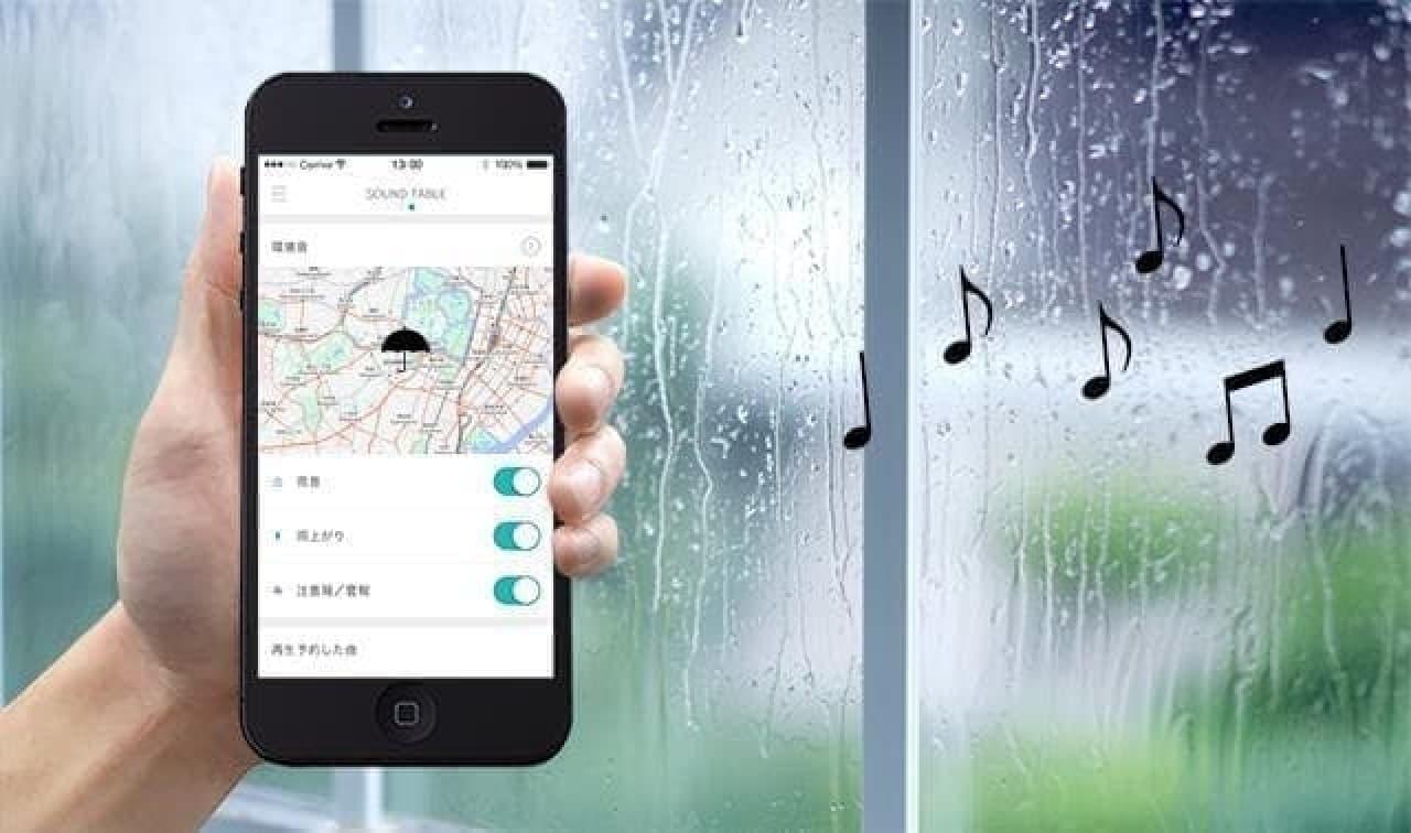 雨の日に雨音を流したりできます