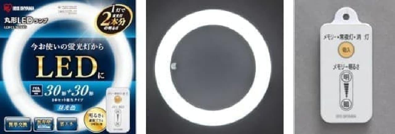 「丸形LEDランプセット」