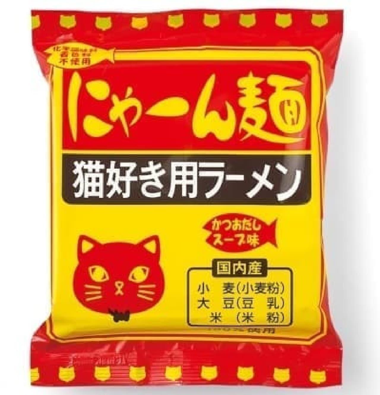 「にゃーん麺」はかつお風味だニャ