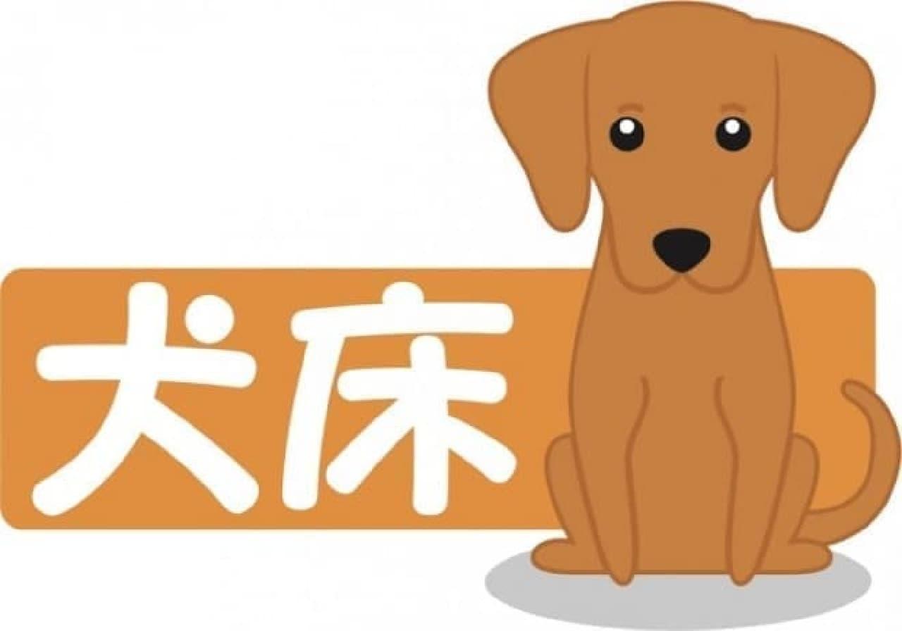 犬のためのフローリング材「犬床(いぬゆか)」