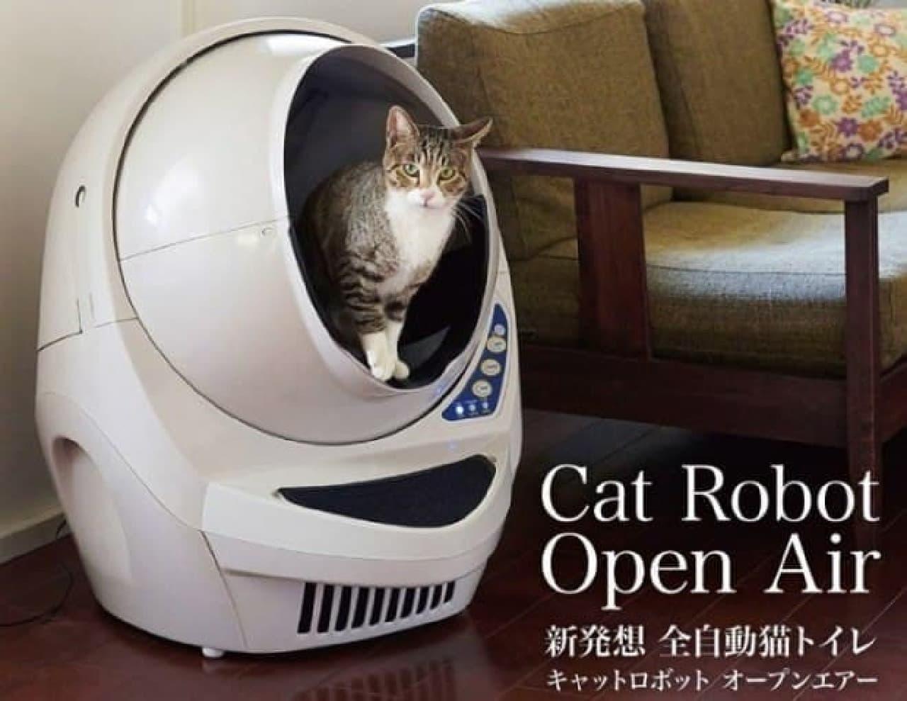 ネコ用トイレ「キャットロボット Open Air」販売開始