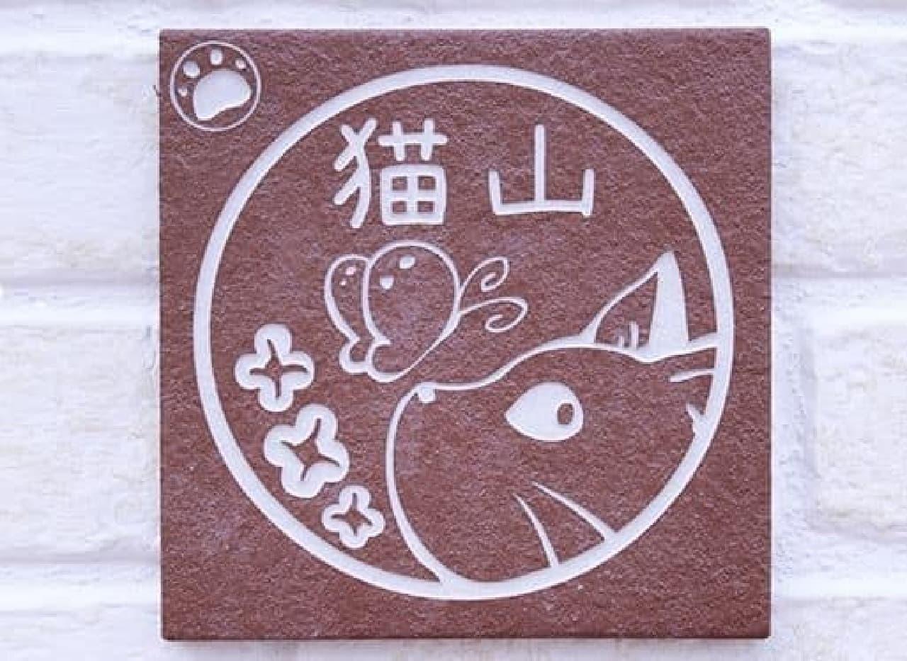 ネコのイラスト入り表札「ねこずかん『ニャン札』」