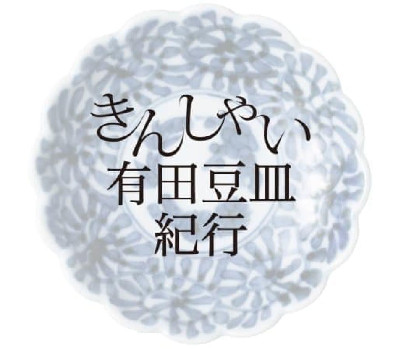 「きんしゃい有田豆皿紀行」