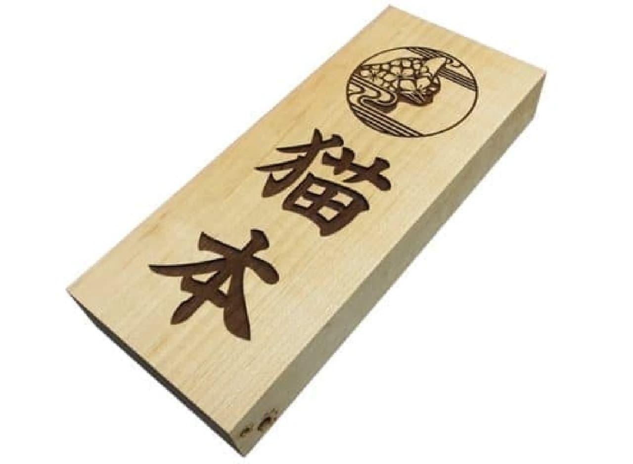 木製で重厚感漂う「ねこもん表札」