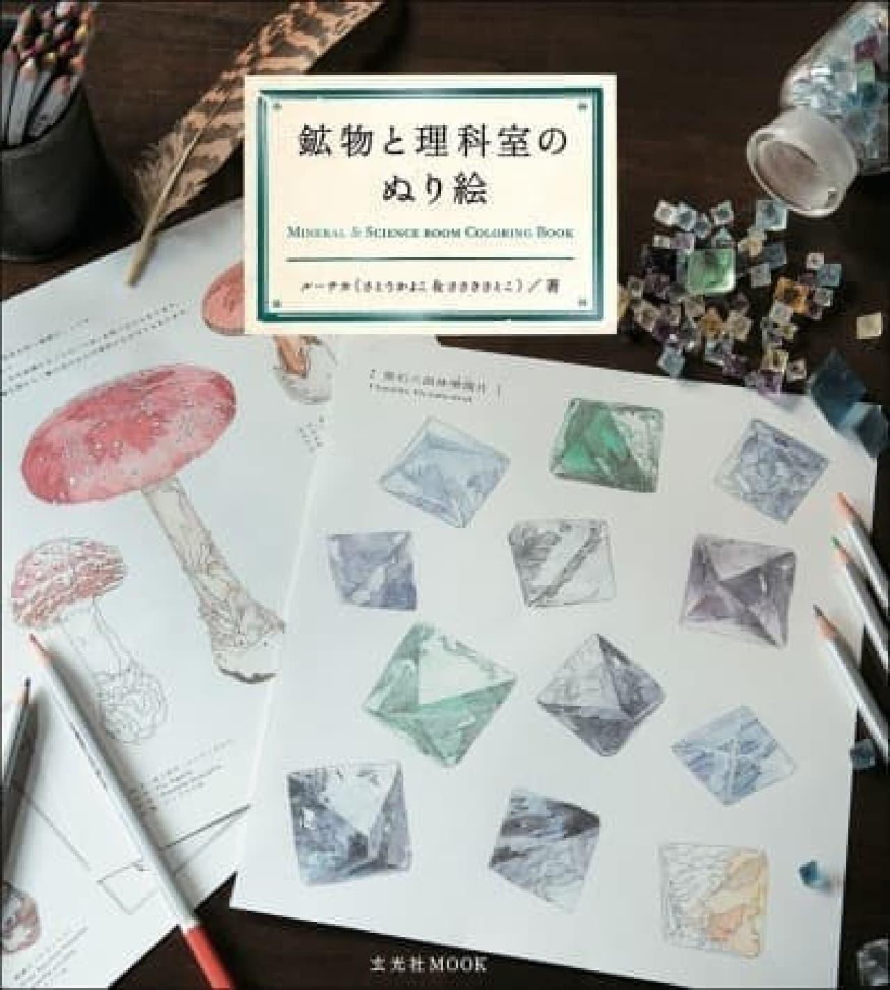 「鉱物と理科室のぬり絵」/玄光社