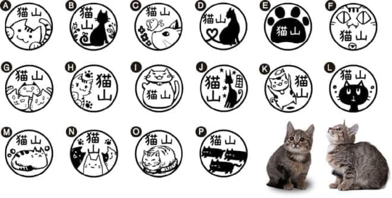 「ねこずかん『ニャン札』」全16種のイラスト