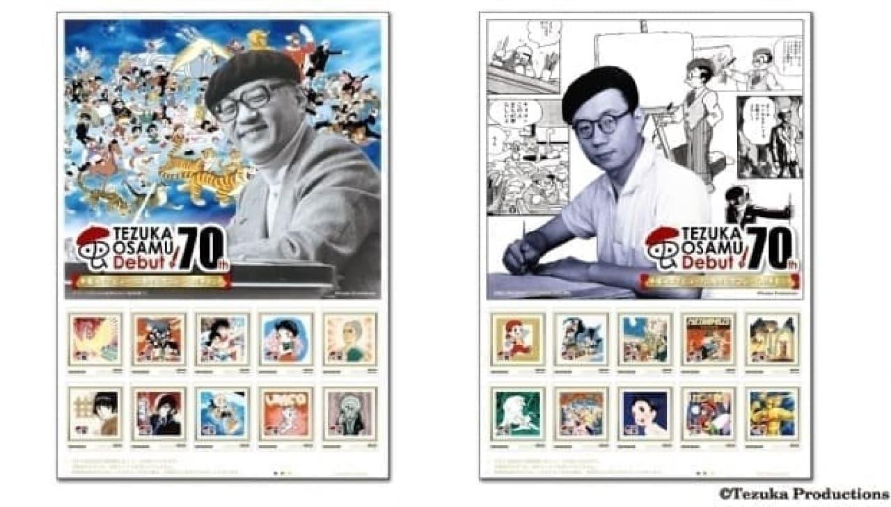 手塚治虫氏デビュー70周年記念フレーム切手