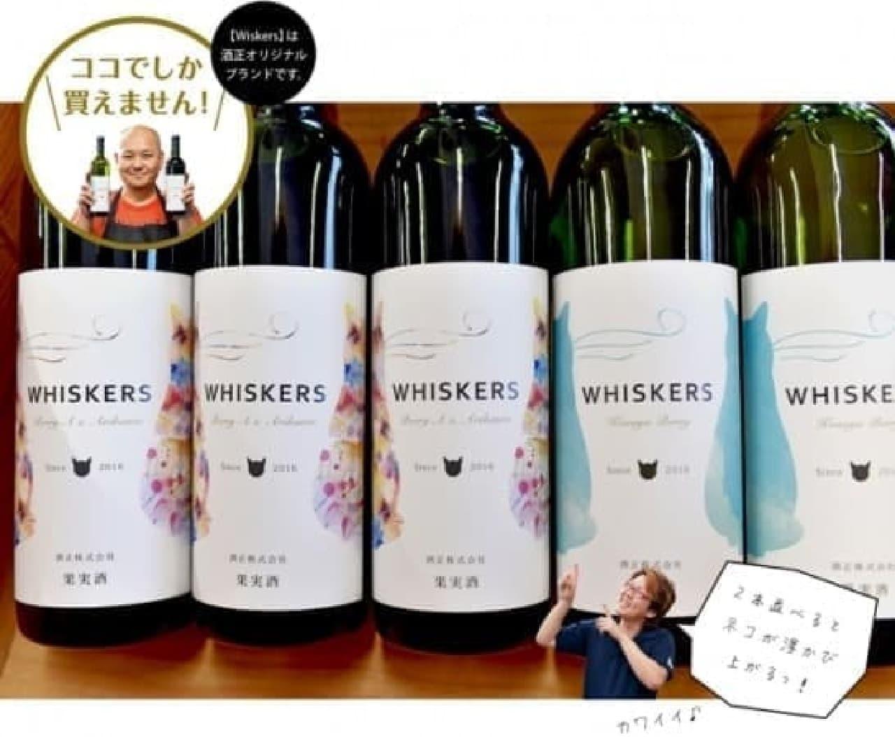 ネコラベルのワイン「Whiskers:ウィスカーズ」