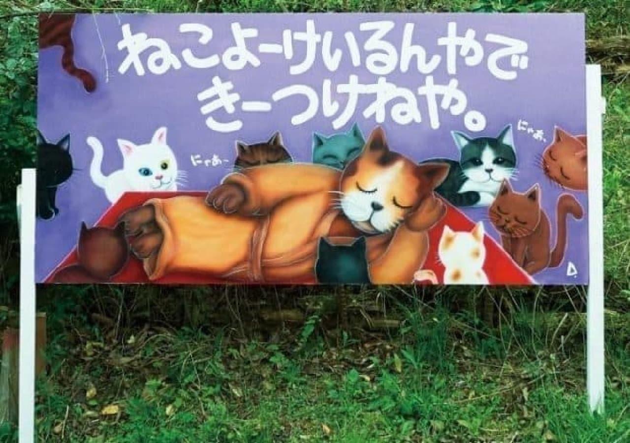 『寺ねこDAYS ねこはなやまニャい』の舞台となった「御誕生寺(ごたんじょうじ)」の看板