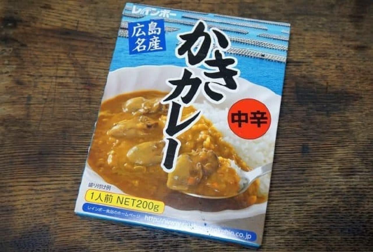 レインボー広島名産かきカレー