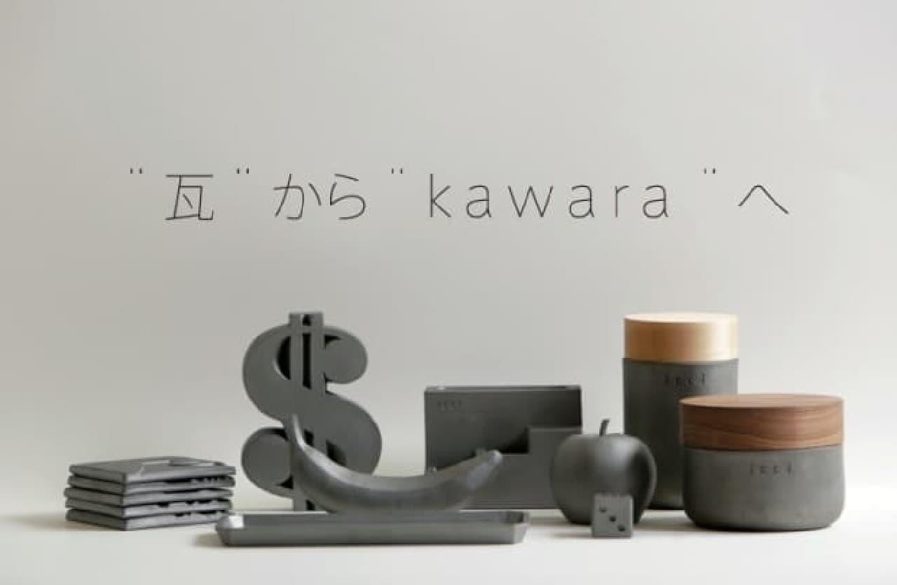 瓦メーカーが手がける「icci KAWARA PRODUCTS」