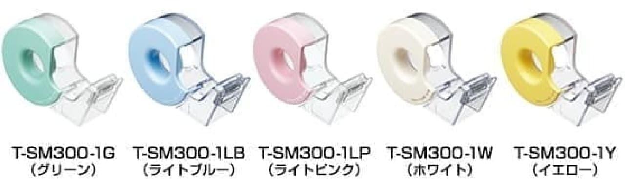 コクヨカルカット マスキングテープ用テープカッター