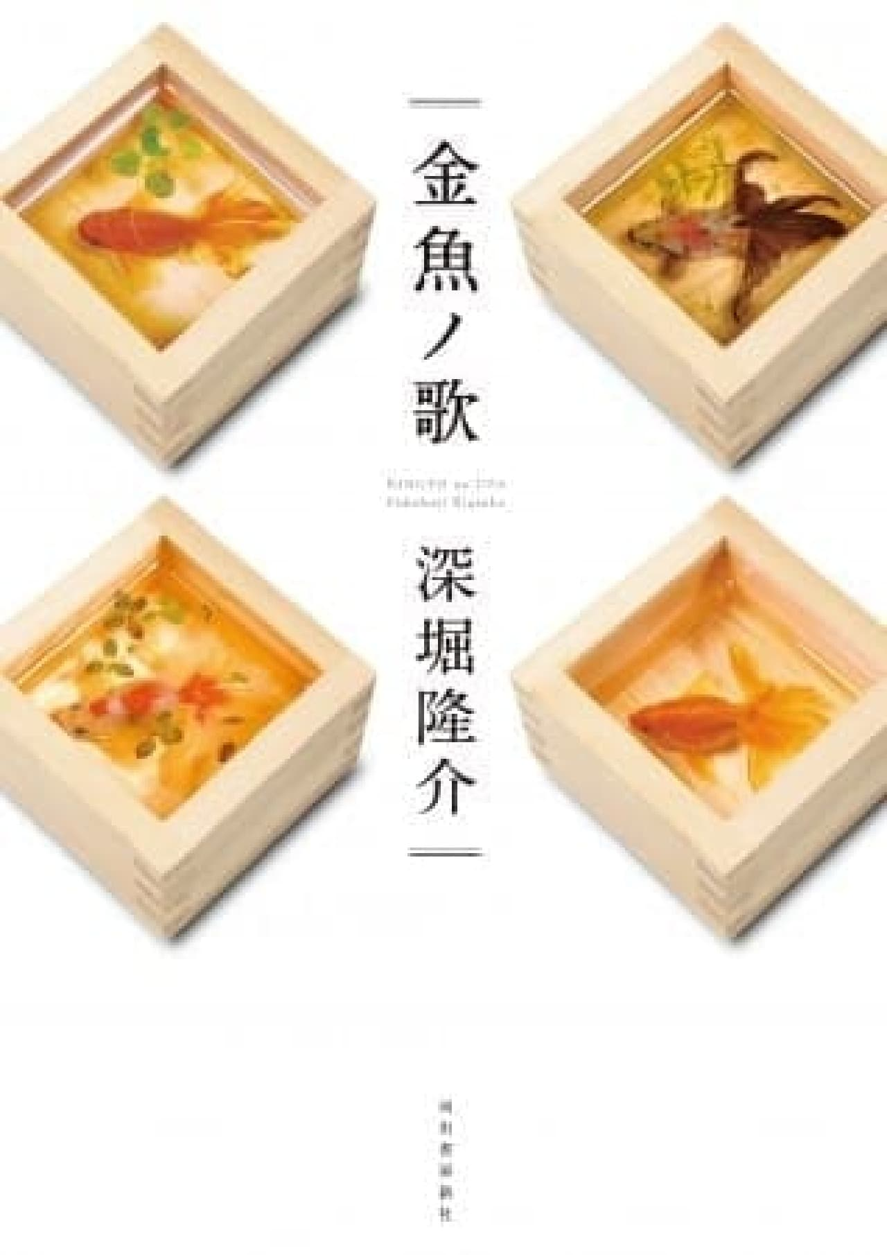 深堀隆介「金魚ノ歌」