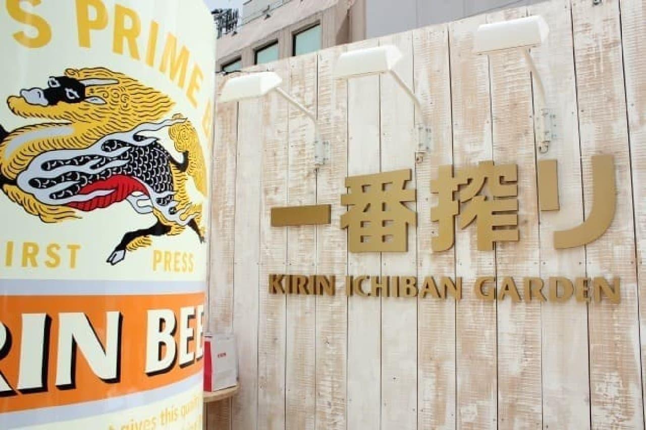 一番搾りガーデン東京店