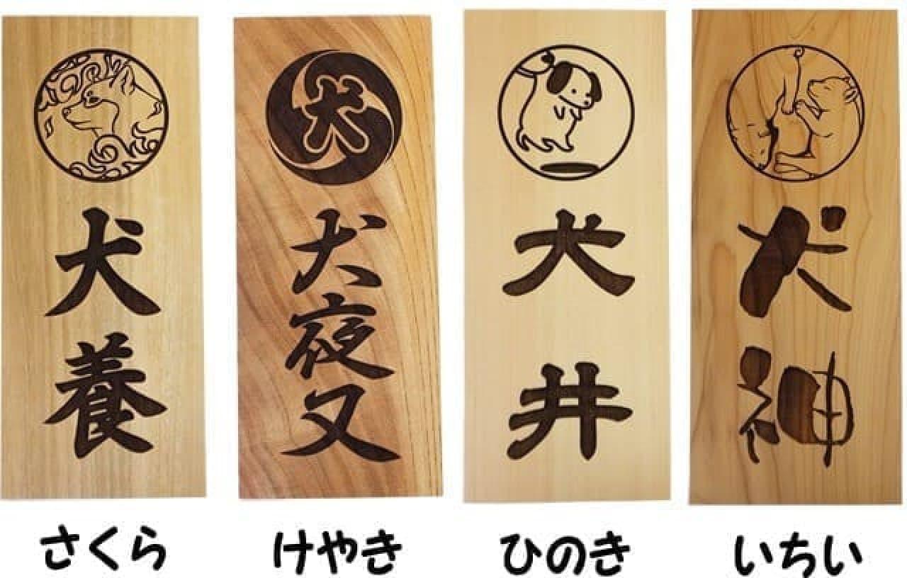「いぬもん表札」の素材は桜・欅・檜・一位の4種類