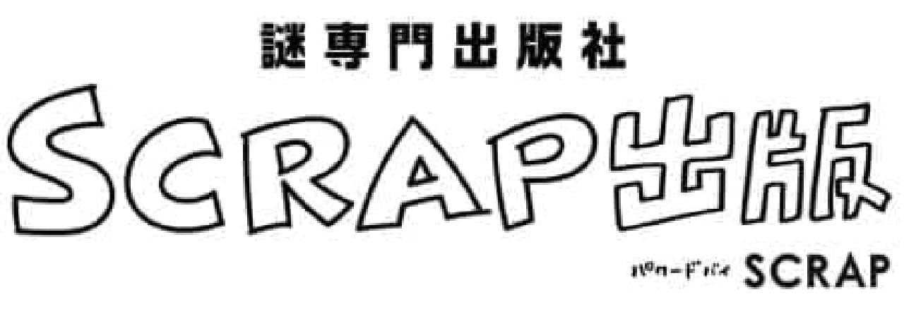 謎専門出版レーベル「SCRAP出版」