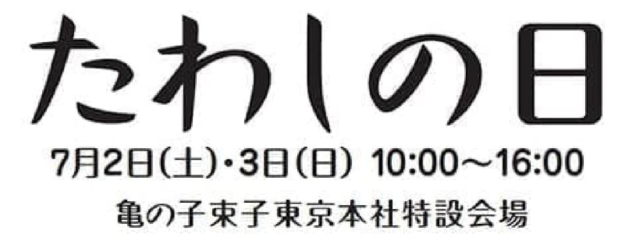 亀の子束子「たわしの日」イベント