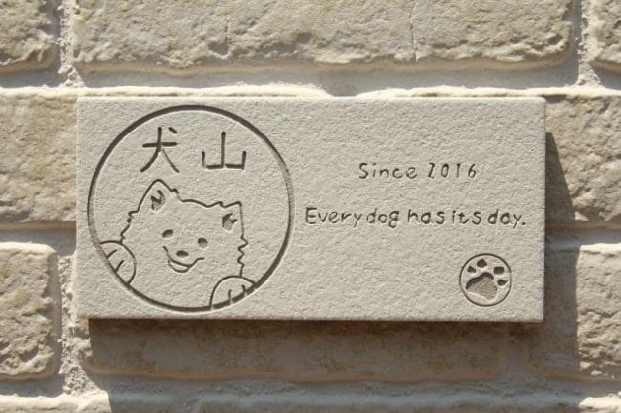 犬のイラスト入り表札「ワン札」