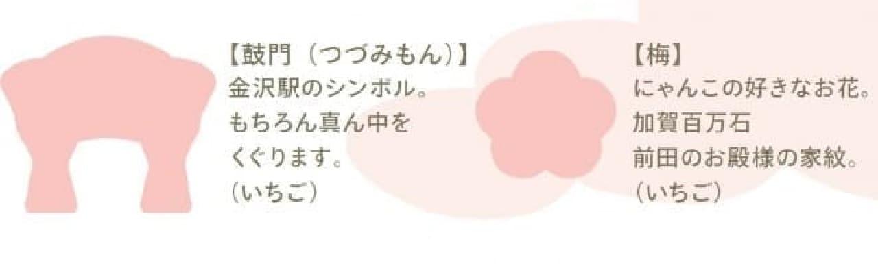 「落雁ショコラ 金澤さんぽ」デザイン:にゃんこの好きな梅