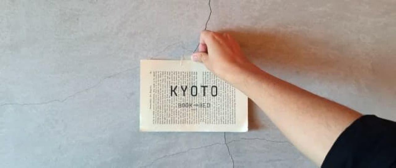 BOOK AND BED TOKYO 京都店、今秋オープン