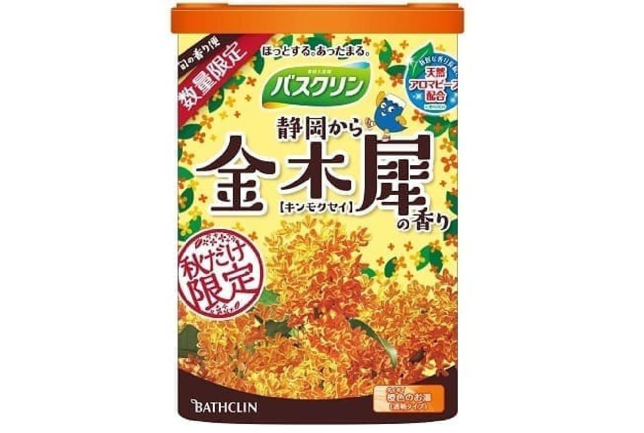 バスクリン 静岡から金木犀の香り