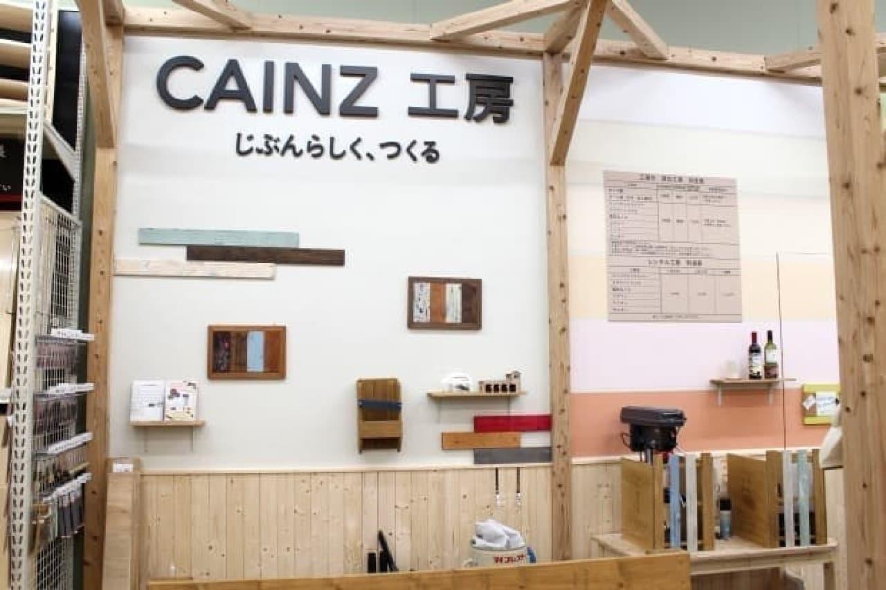 カインズ南砂町 SUNAMO店