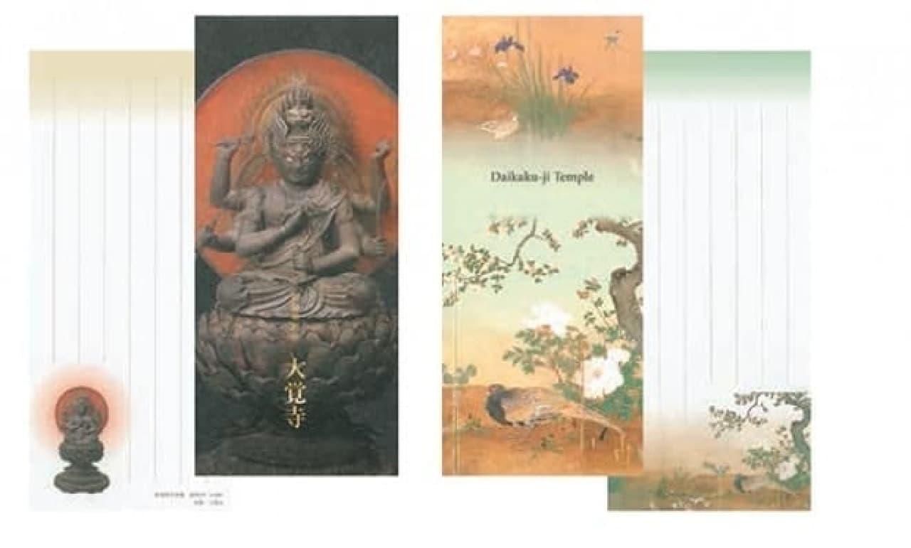 『京都文具大全』内で「したためる」に分類される「大覚寺 一筆箋」
