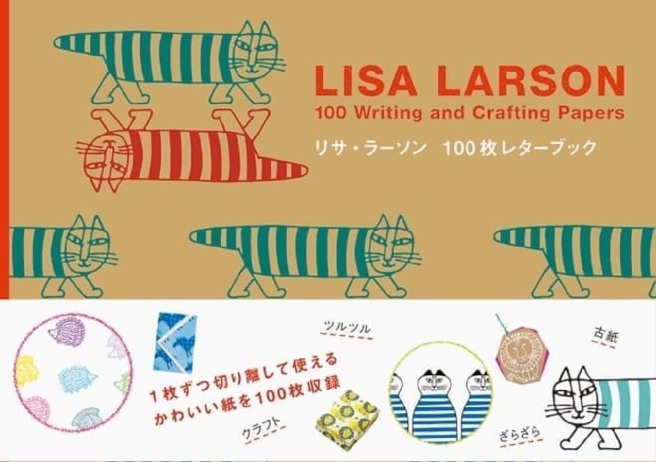 書籍「リサ・ラーソン 100枚レターブック」