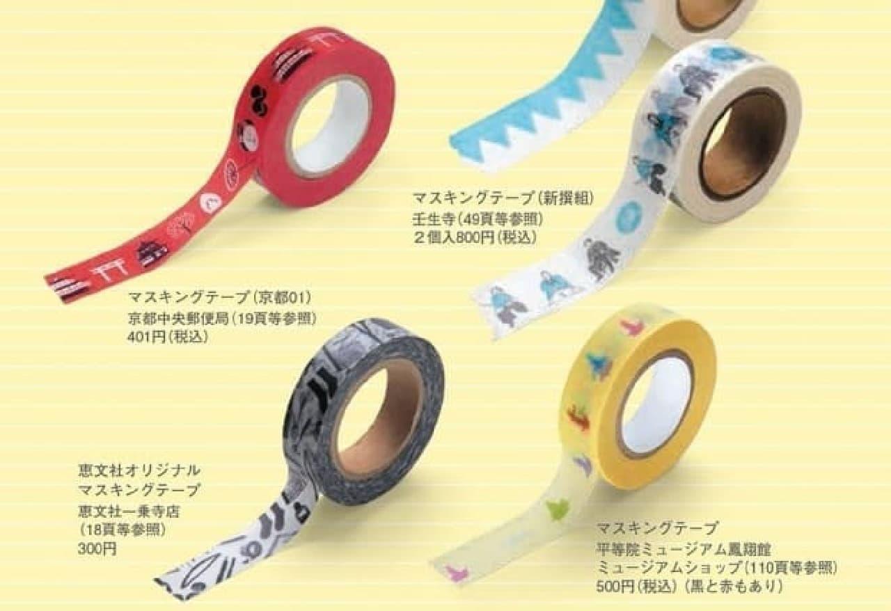 京都文具大全で紹介されるマスキングテープ