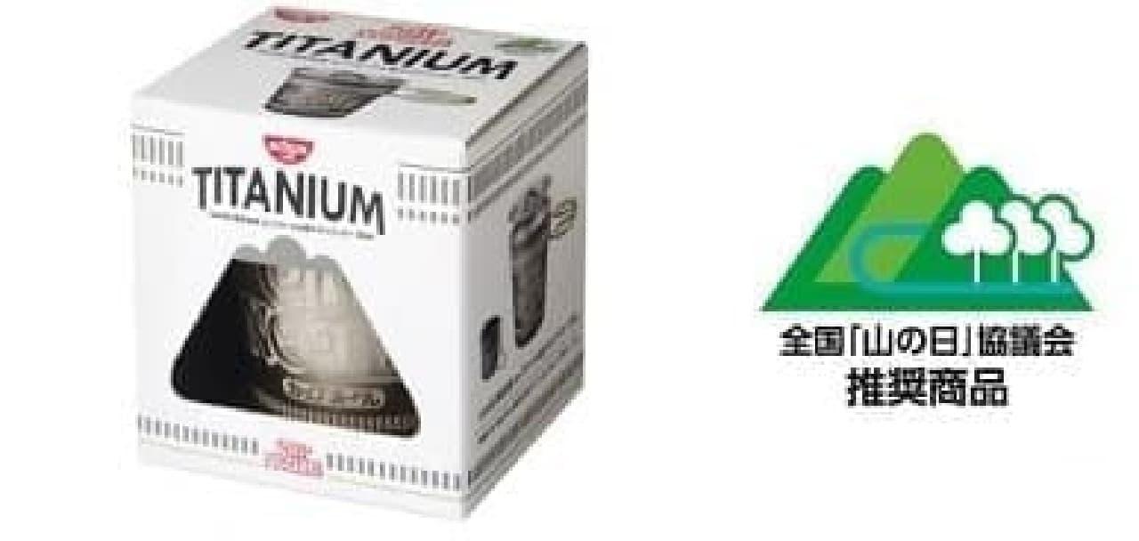 日清食品「山の日制定記念 カップヌードル型チタンクッカー」