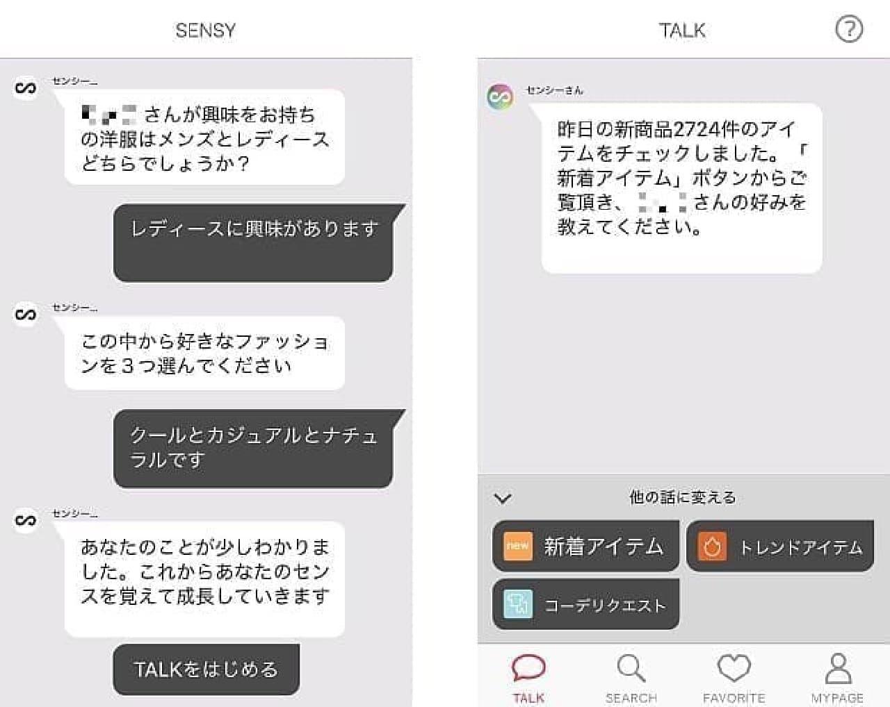ファッション人工知能アプリ「SENSY」