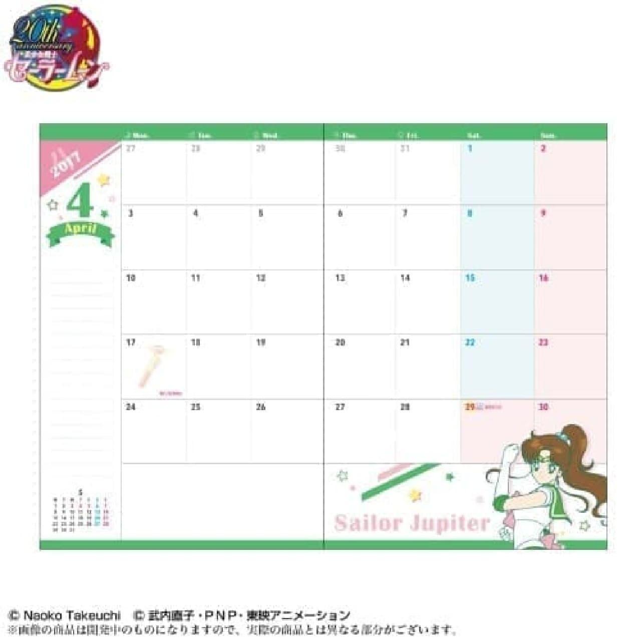 美少女戦士セーラームーン 2017年 メイクアップ手帳
