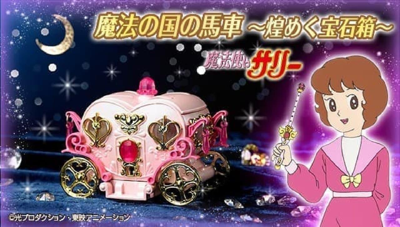 魔法使いサリー 魔法の国の馬車~煌めく宝石箱~
