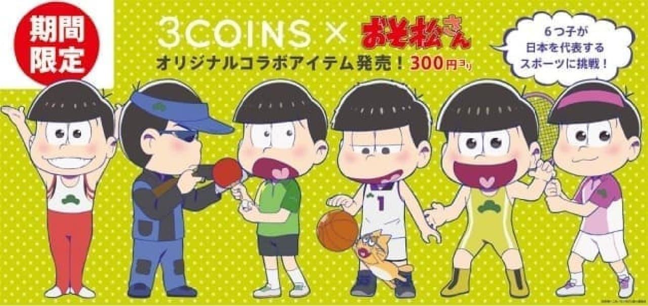 「3COINS(スリーコインズ)」×「おそ松さん」コラボグッズ