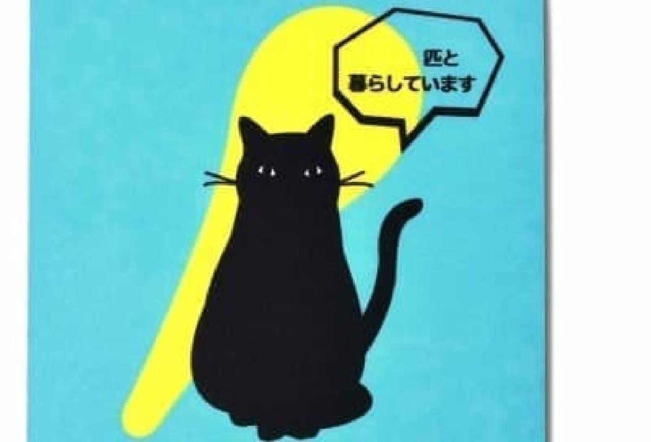 「猫が飛び出します ドアの開閉注意」マグネットステッカー