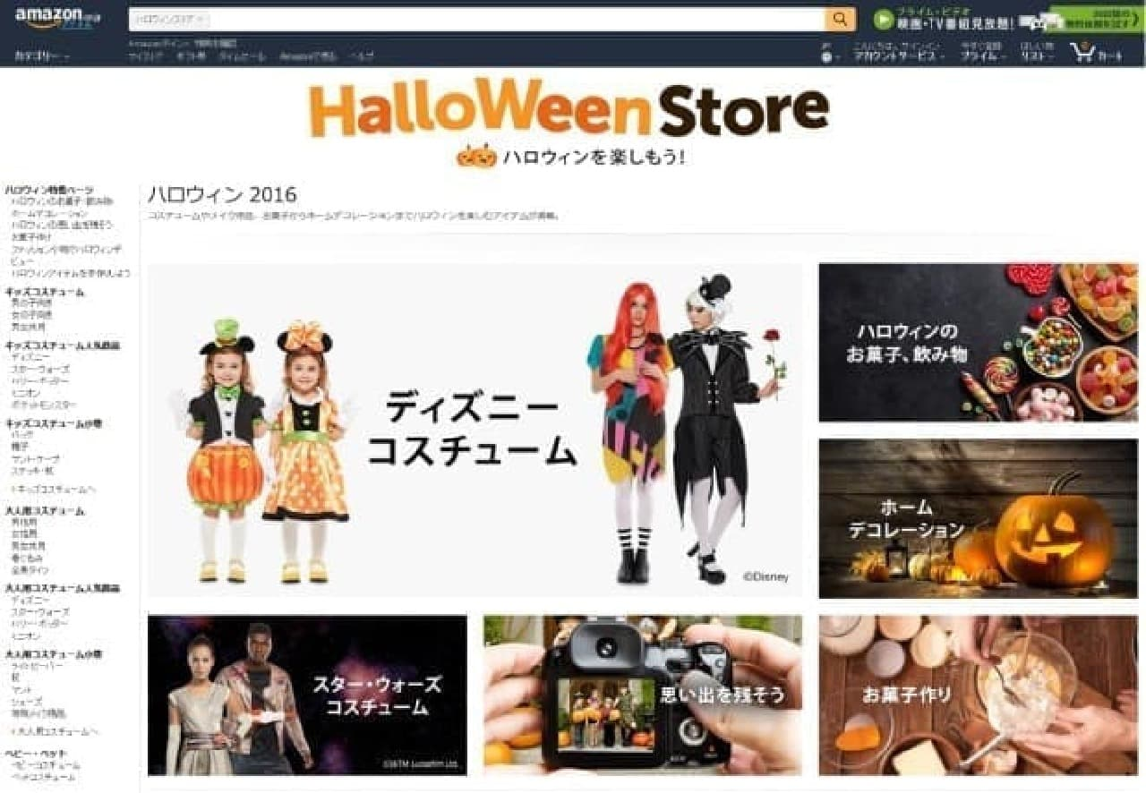 Amazon.co.jp内に「ハロウィンストア 2016」