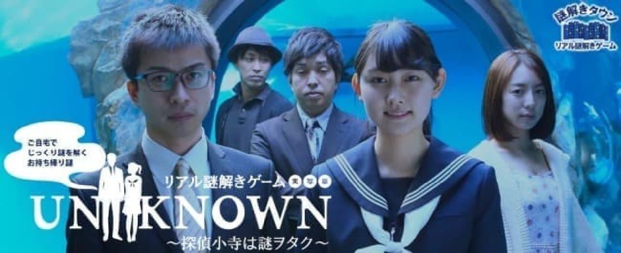 謎解きタウンオンライン公演「UNKNOWN~探偵小寺は謎ヲタク~」