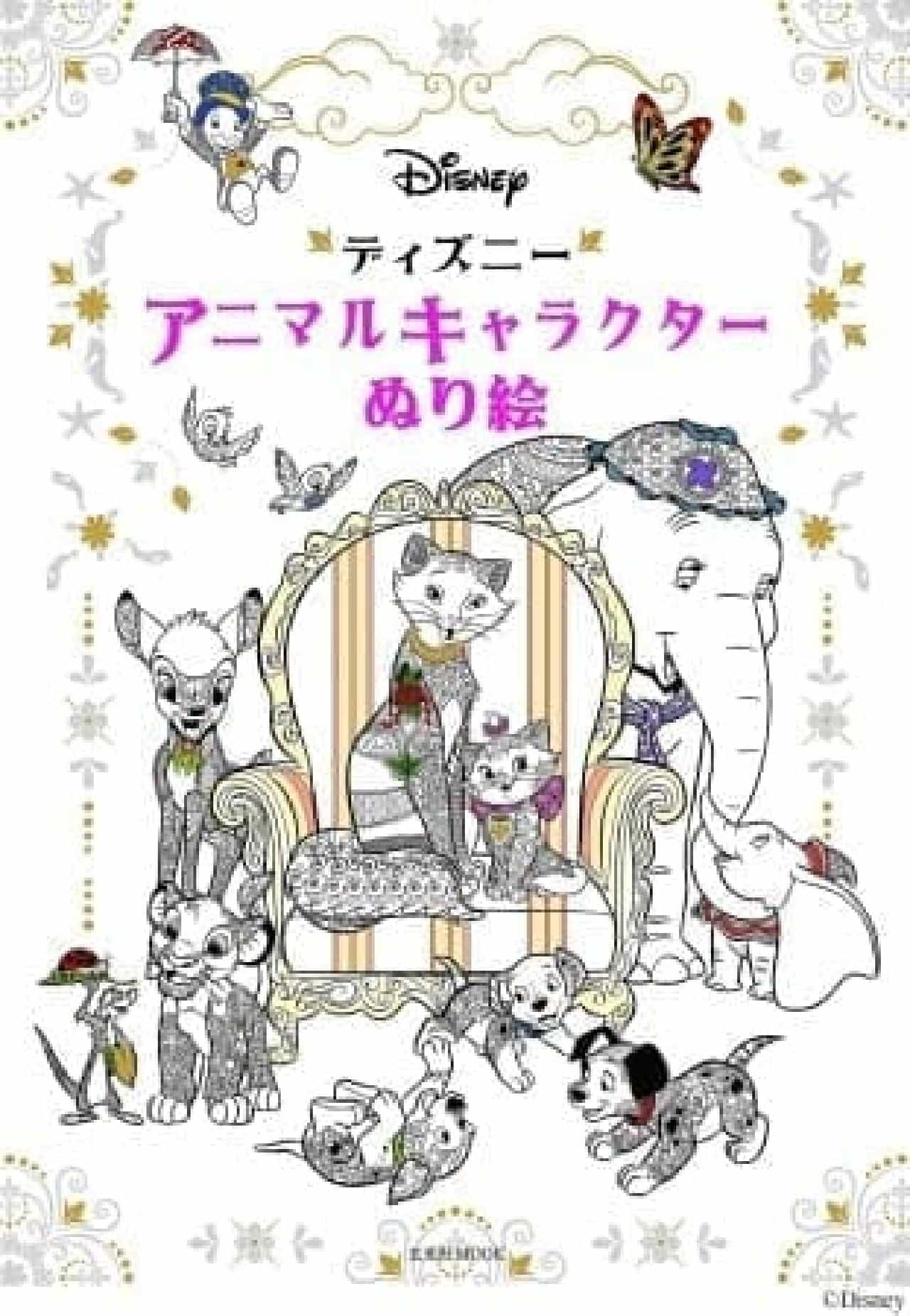 玄光社「ディズニー アニマルキャラクター ぬり絵」