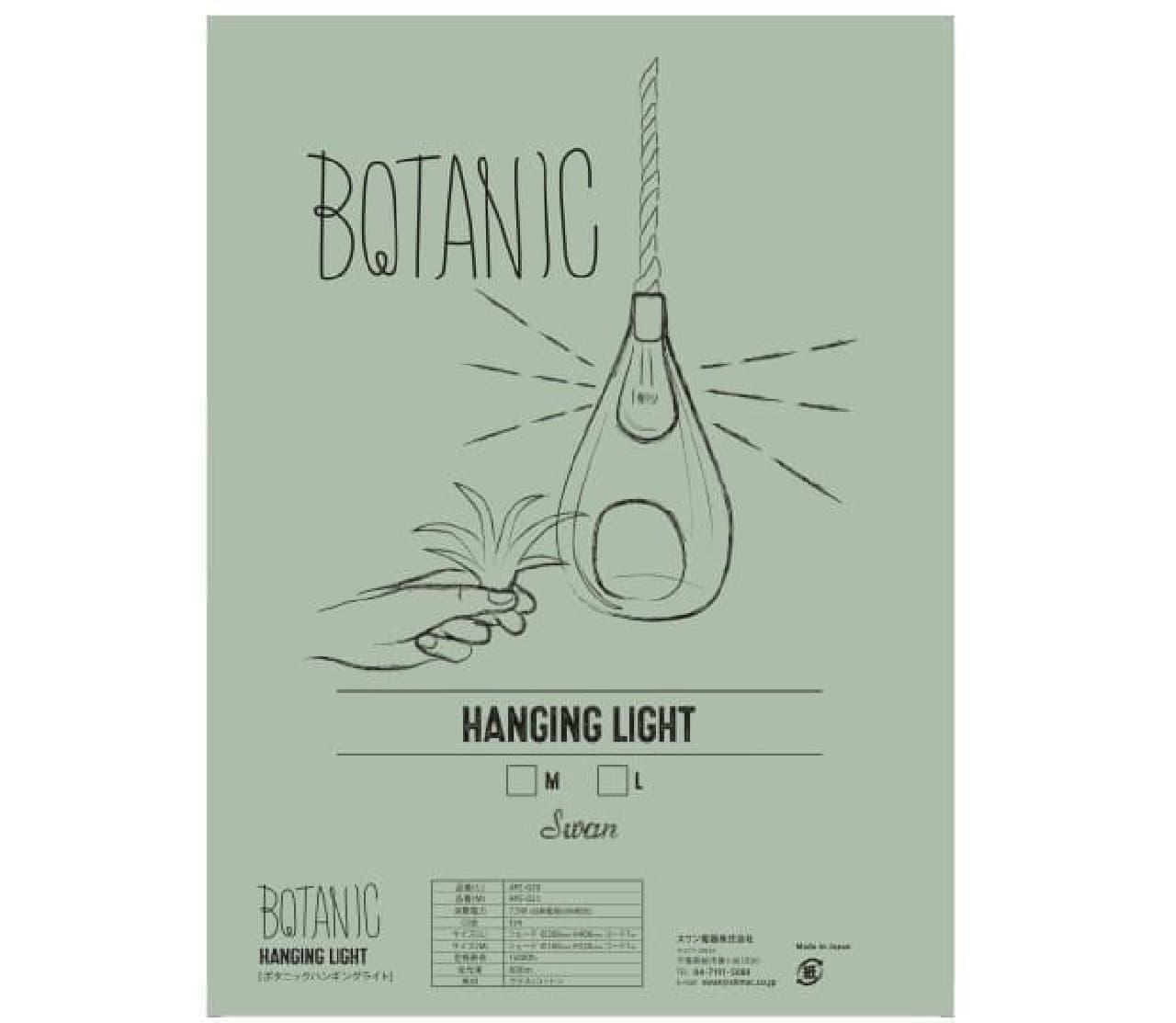 ボタニカル照明インテリア「BOTANIC SERIES」