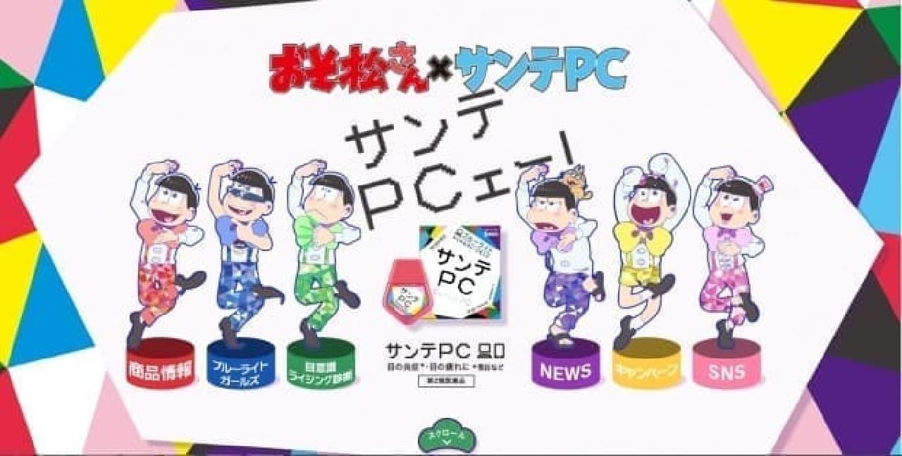 「おそ松さん×サンテPC サンテPCェー!」キャンペーン