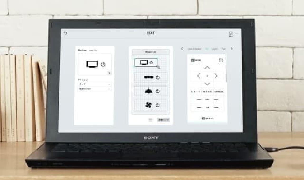 ソニーPCアプリ「HUIS UI CREATOR」