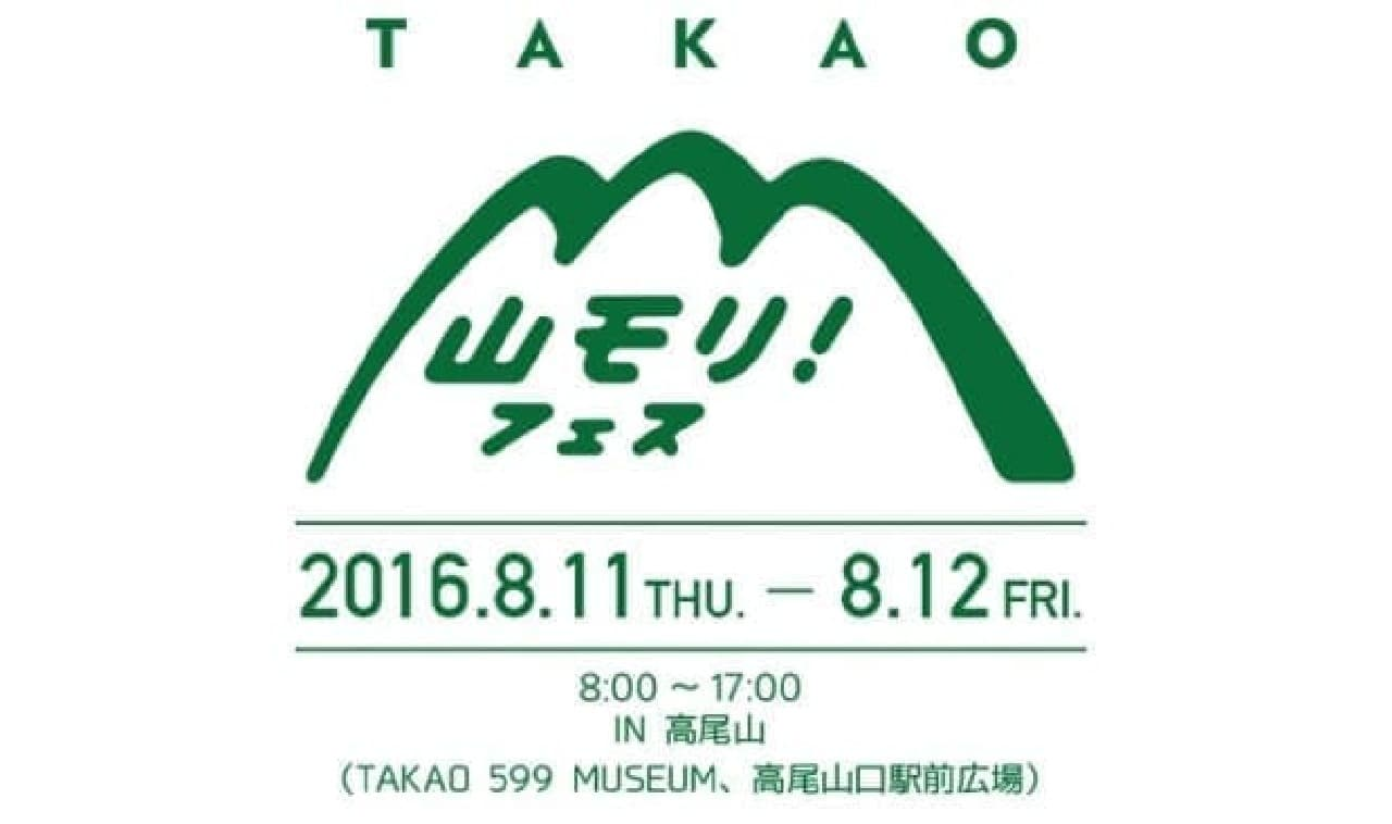 「TAKAO 599 MUSEUM」で「山モリ!フェス2016」