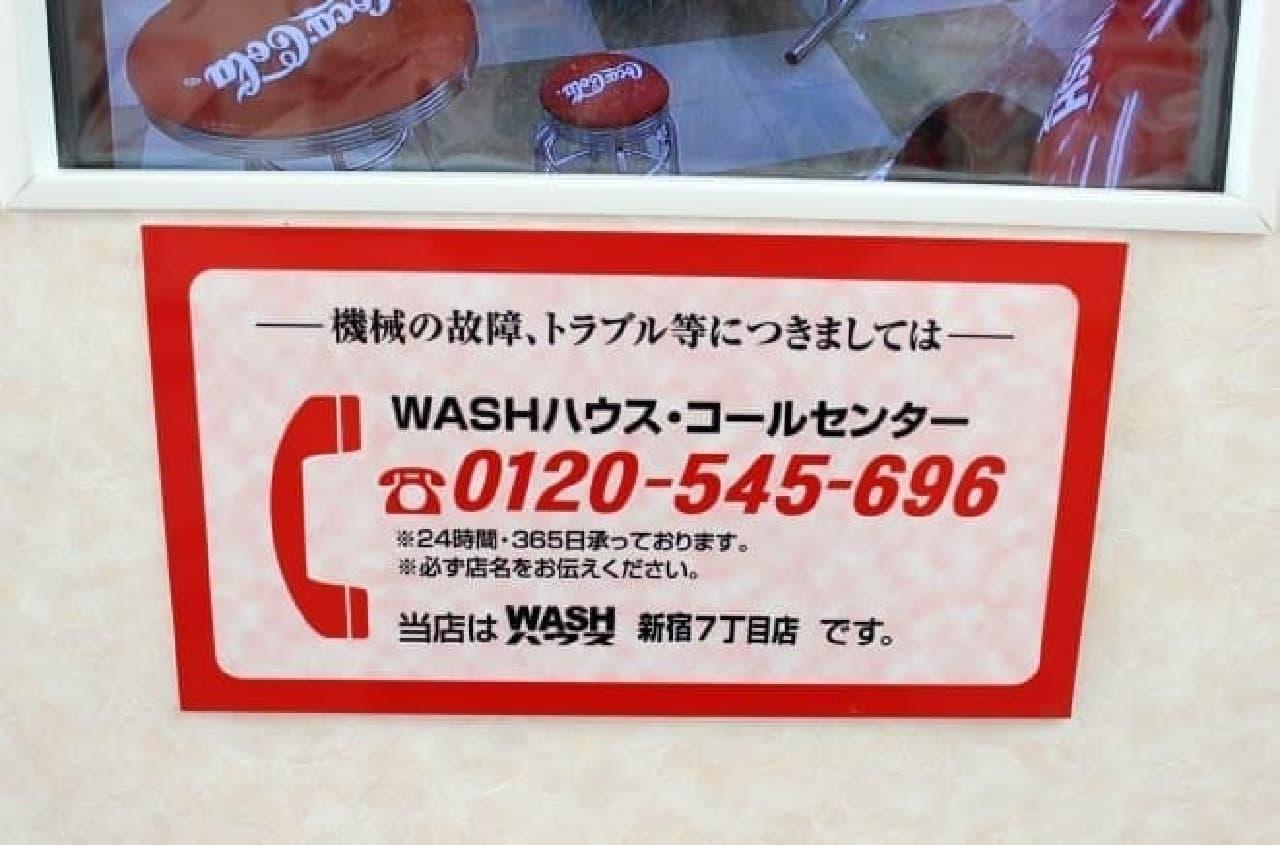 コインランドリー「WASHハウス 新宿7丁目店」