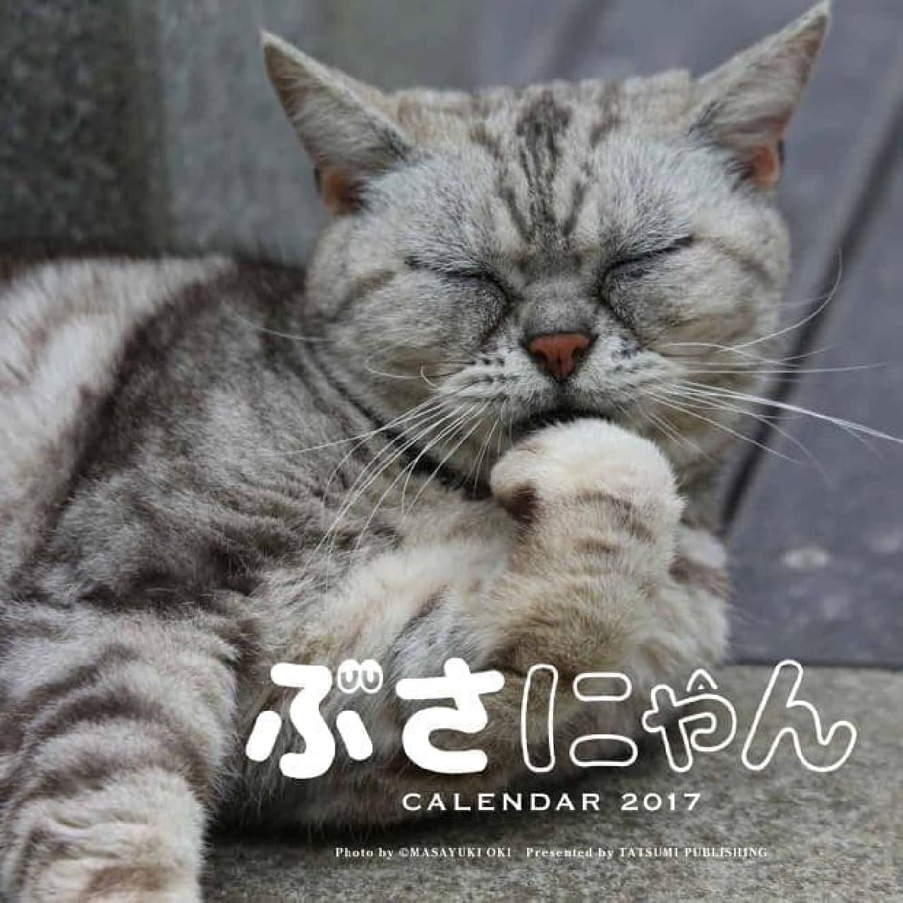 2017年カレンダー「ぶさにゃんカレンダー」