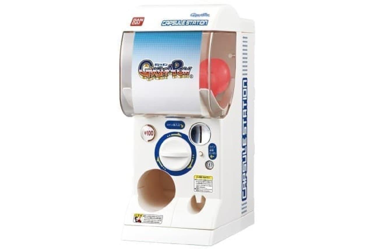 家庭用カプセル自販機「バンダイ公式 ガシャポンマシン プレミアムセット」