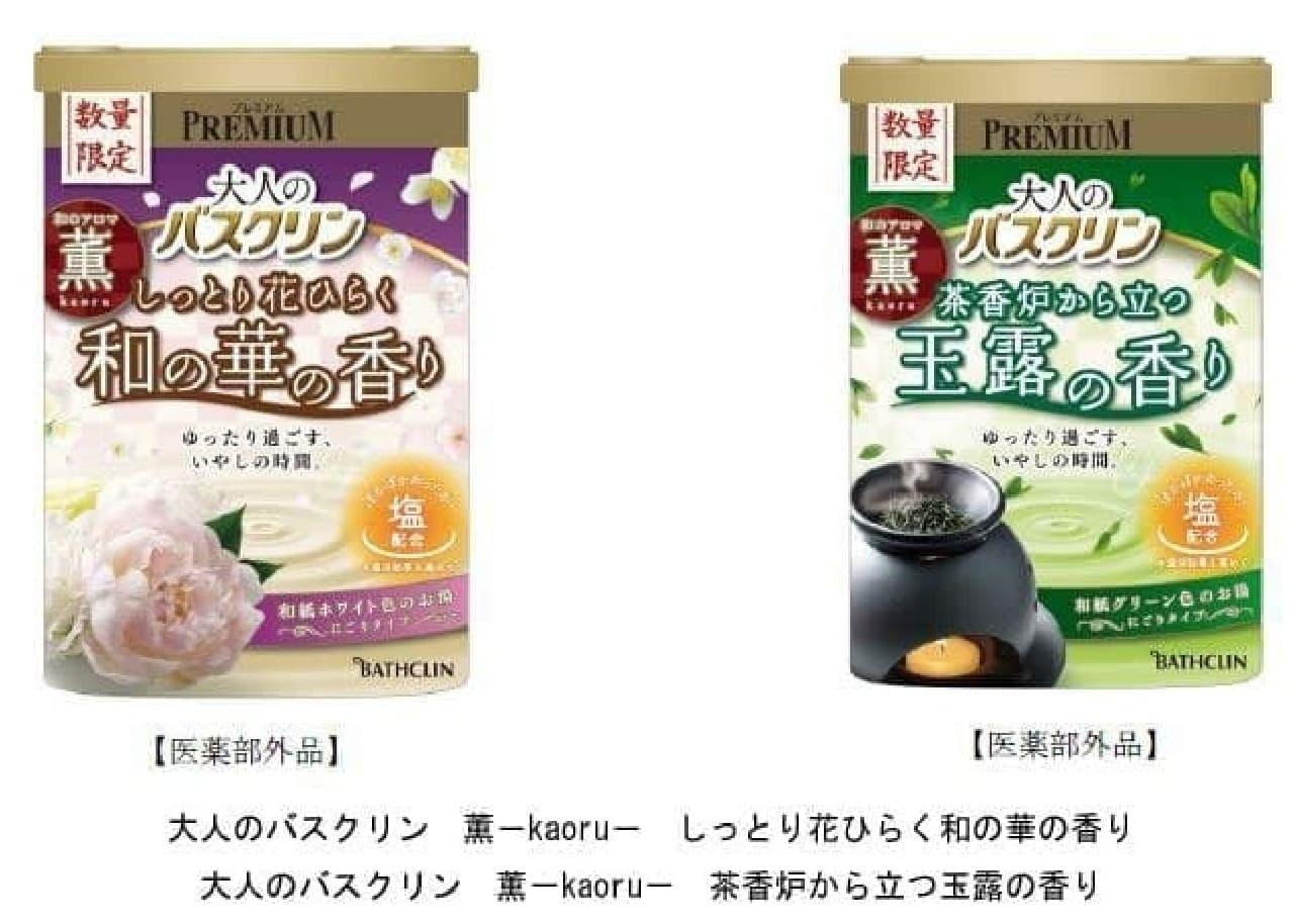 「大人のバスクリン 薫-kaoru- しっとり花ひらく和の華の香り」など