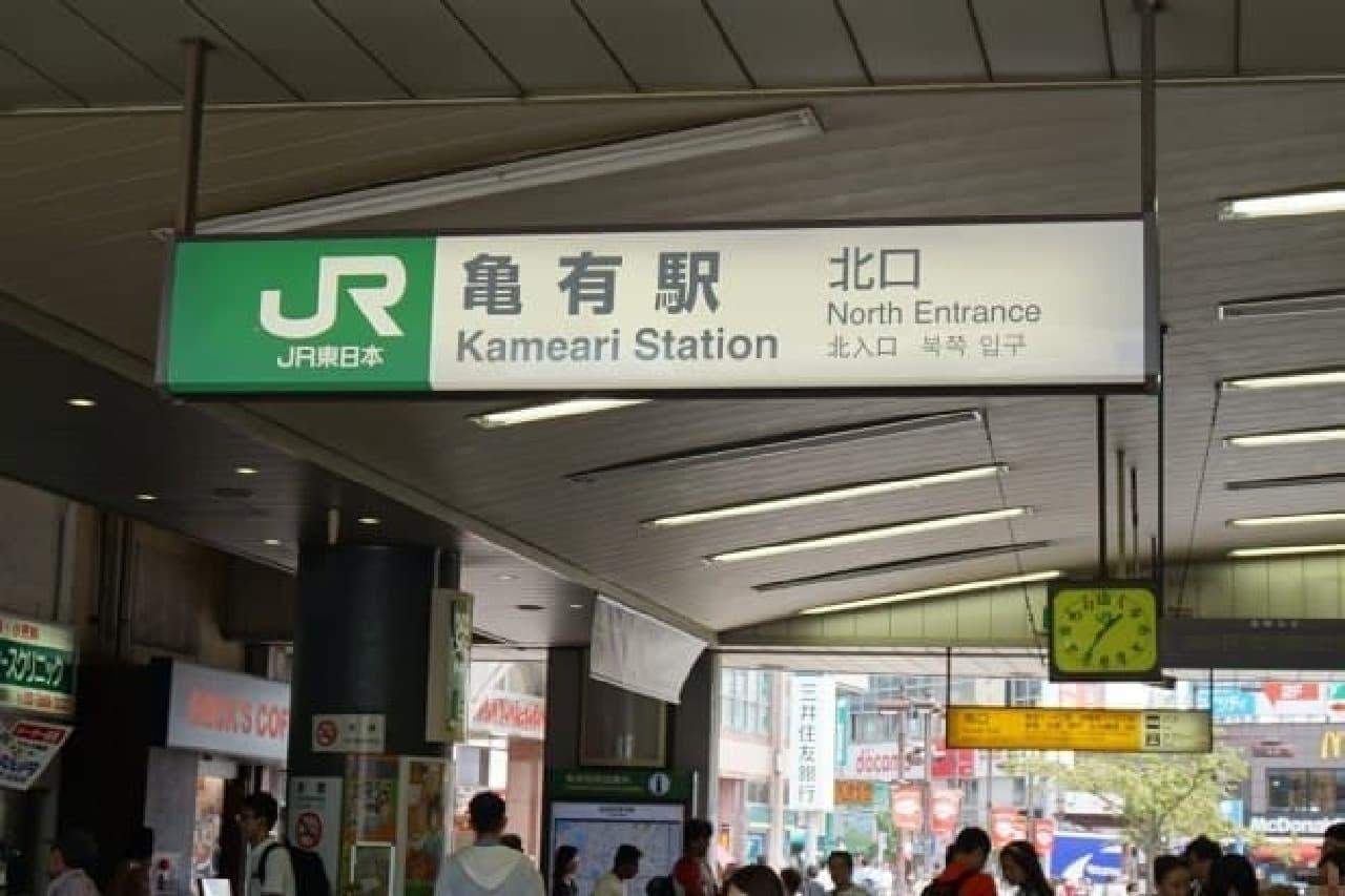 JR亀有駅北口の雑踏