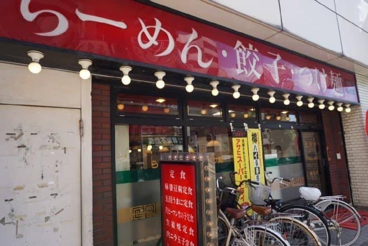中華料理屋「ピリカ」