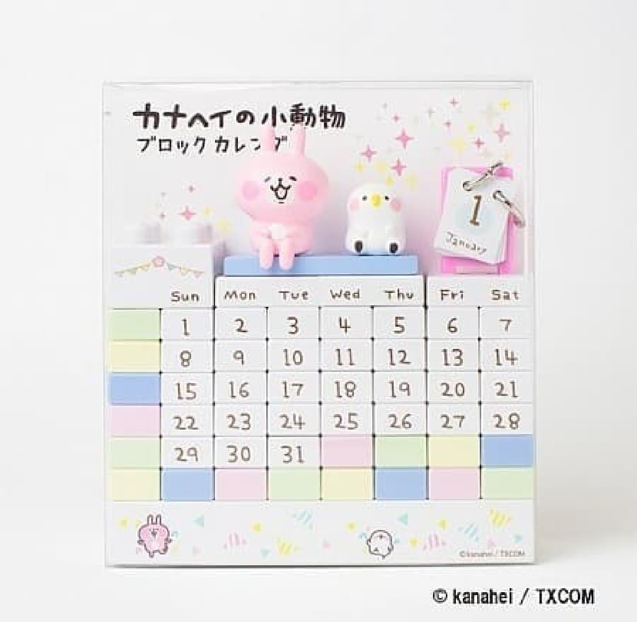 カナヘイの小動物 ピスケ&うさぎ ブロックカレンダー